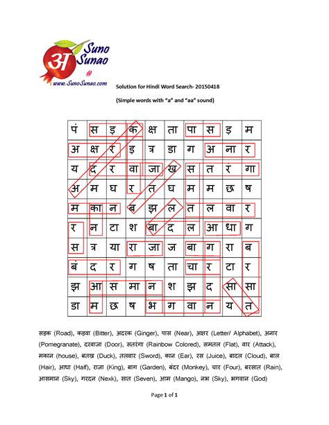 printable word search expert letter in hindi language