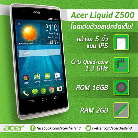 Acer Z500 Ram 2gb 16gb acer liquid z500 แอนดรอยด สเปคค ม