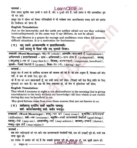 Sadachar Essay In by Sle Question Paper For Class 8 Cbse Sanskrit Ncert Solutions For Class 6th Sanskrit Chapter