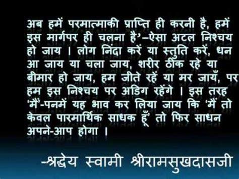 Photo Quotes Swami Ramsukhdasji Quotes