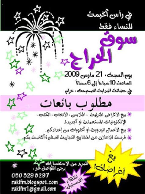 Rak Flyer rak flea market flyer arabic