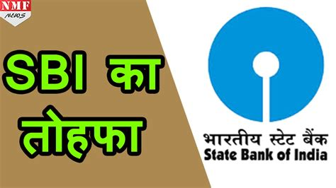 house loan for government employee government employees क म ल ग state bank of india क सस त home loan youtube