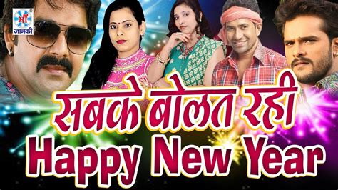 new year song 2018 happy new year सबक ब लत रह new bhojpuri new year