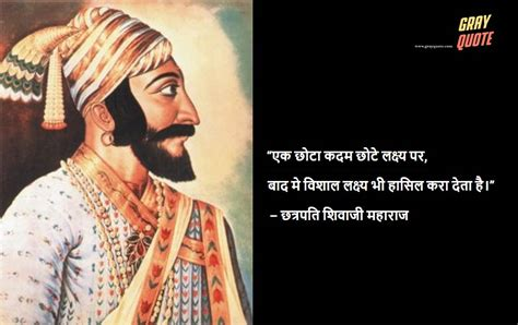 shivaji biography in hindi life changing inspirational quotes messages in hindi