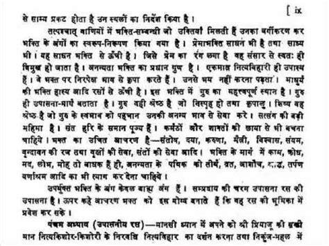 Swami Haridas Biography In Hindi | vrindavan banke bihari mandir temple ke swami haridas ji