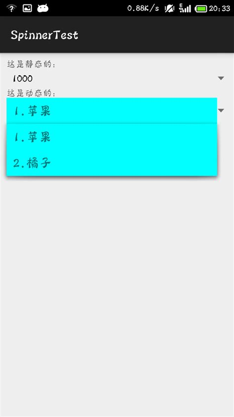 yii override layout android 之 spinner的简单使用 android it派