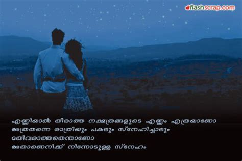touching love thoughts in malayalam search results for friendship pictures with malayalam