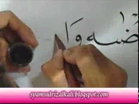 tutorial kaligrafi basmallah arabic calligraphy rules of bismillah by world famous c