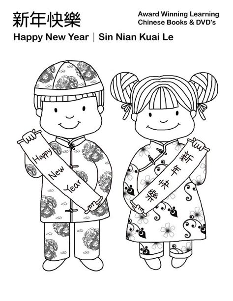 chinese year of the monkey coloring page happy chinese new year 2012 coloring pages