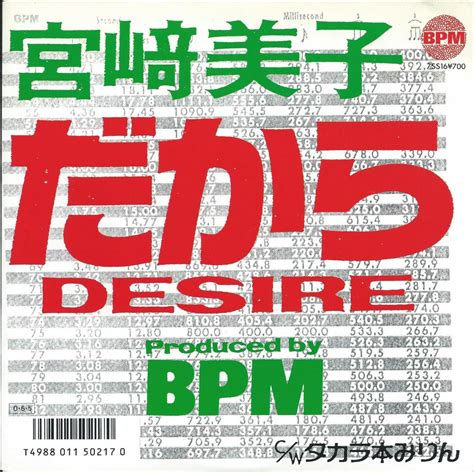 love and desire photoworks 宮崎美子 だから desire タカラ本みりん produced by president bpm 7 quot hip tank records