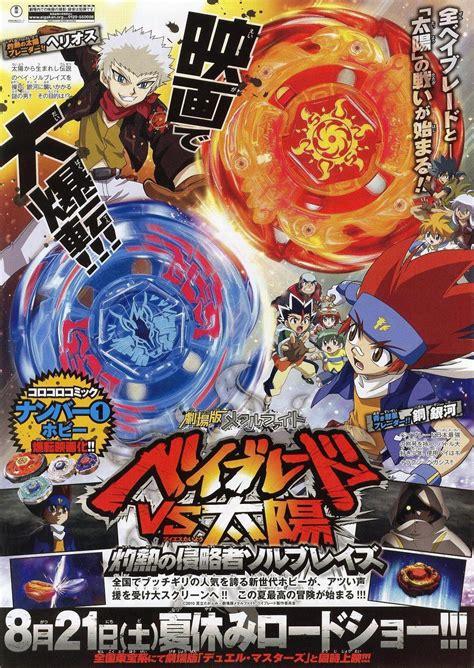 hot anime beyblade burst god metal fight beyblade vs the sun sol blaze the scorching