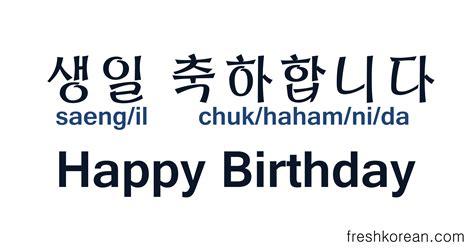 Happy Birthday Wishes In Korean Fresh Korean Useful Phrases 9 14 Hangul English