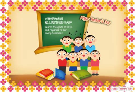 teachers day card template free teachers day greetings 10 beautiful teachers day cards