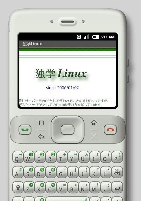 android emulator linux 独学linux android emulator for linux