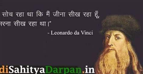 biography of leonardo da vinci in hindi best leonardo da vinci quotes in hindi ल ओन र द द