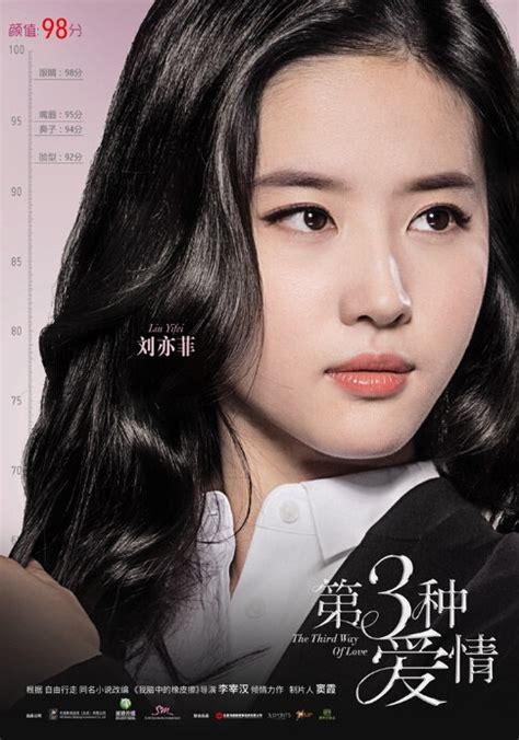 film china the third way of love liu yifei actress singer china filmography tv
