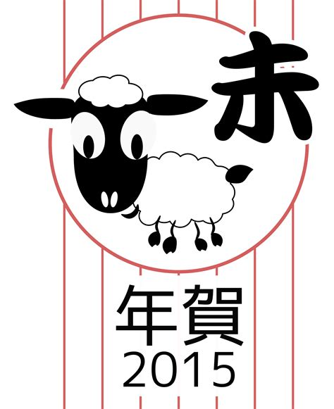 japanese new year 2015 clipart zodiac sheep japanese version 2015