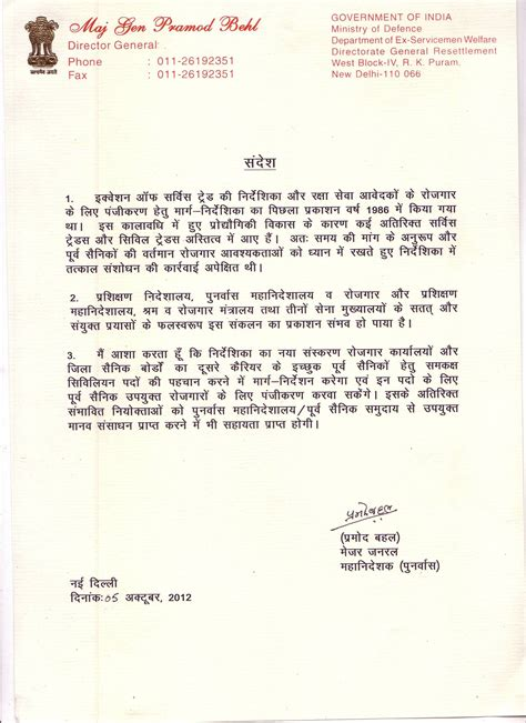 format of application letter in hindi format of job application letter in hindi cover letter