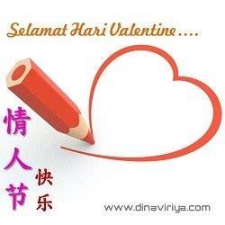 kumpulan kata ucapan selamat hari valentine  bahasa