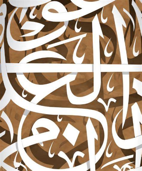arabic font design online who am i by hamza abdelal qatar lettering pinterest