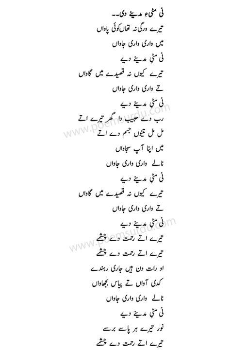 Ni Mitiye Madine Diye Mp3 Download - Lyrics (Urdu/Punjabi