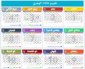 Saudi Arabia Calendã 2018 Note Saudi Arabia 2017 Calendar Coming Soon 2017