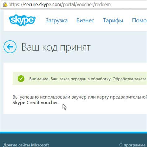 Skype Gift Card Promo Code - the original skype 35 gift card for skype com