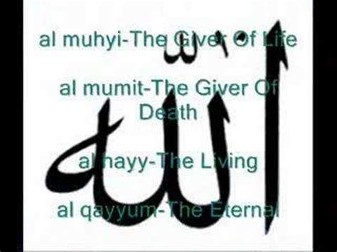 allah 99 names nasheed duff asma ul husna funnydog tv