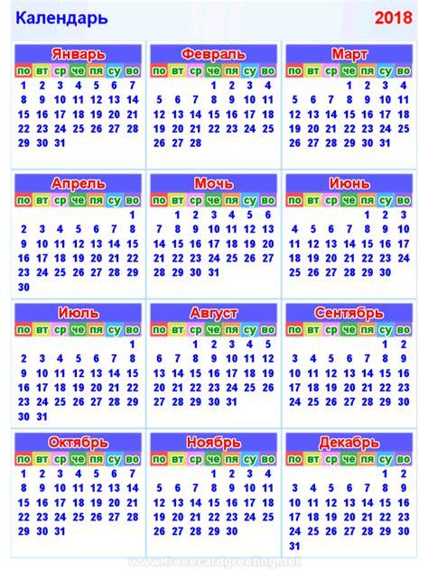 Calendar 2018 Russia Russia Kalendar 2018 28 Images Quot Russian Calendar