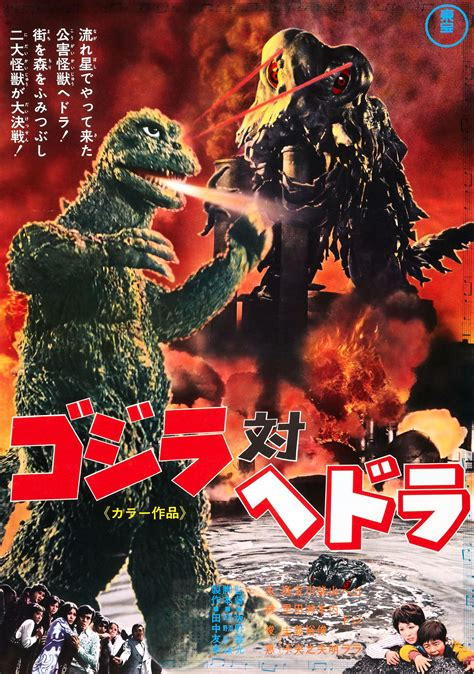 japan s green monsters environmental commentary in kaiju cinema books space monsters space monsters