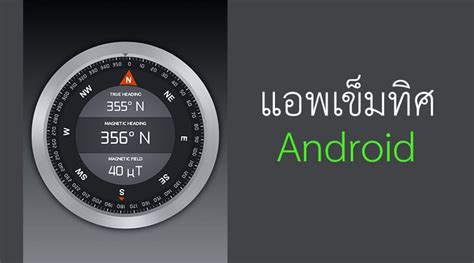 free compass app for android compass แอพเข มท ศใช งานง าย ฟร สำหร บม อถ อ android android
