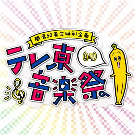 テレ東 音楽祭 初 2014年6月26日 木 夜6 30生放送 テレビ東京