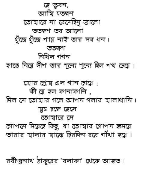christmas images witha bangla kobita balaka