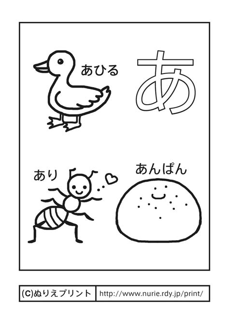 japanese alphabet coloring pages 54 best images about japanese 日本語 on pinterest hiragana