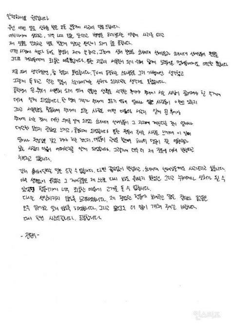 Apology Letter Hurt Feelings Sle Wonwoo Apologizing To Gg K Pop Amino