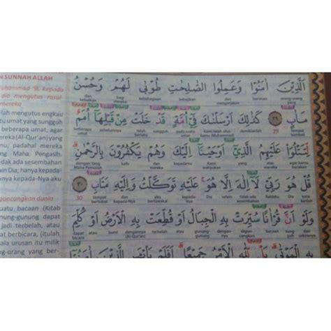 Al Quran Al Fathan A4 mushaf al fathan the qur an