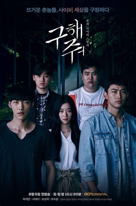 film korea terbaru genre comedy 79 best i k a dramas ii to watch images on pinterest