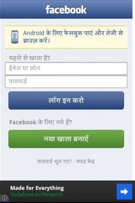 fb facebook login bf log in driverlayer search engine