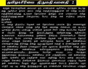 Collection tamil kamakathaikal tamil language tamil kamakathaikal
