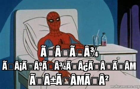 Spiderman Cancer Meme Generator - 208 208 190 208 161 208 186 208 190 208 191 209 208 181 208 177 208 181 208 178 spiderman cancer make a meme