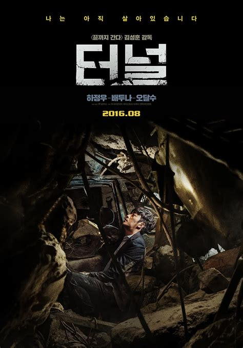 film korea 2017 action 터널 the tunnel 2016 티저 예고편 youtube