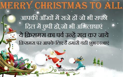 christmas   hindi merry christmas   whatsapp