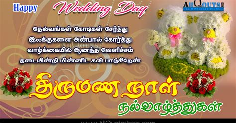 Wedding Anniversary Wishes Tamil by Happy Wedding Day Anniversary Wishes Tamil Kavithaigal
