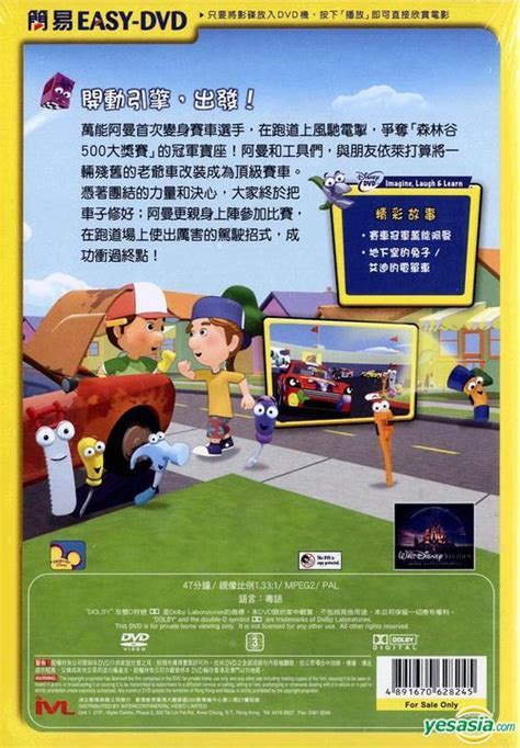 new year the big race image gallery handy manny big race dvd