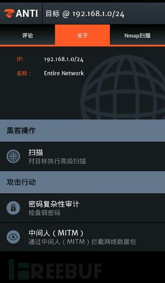zanti android android渗透测试工具 zanti 汉化版 铁匠运维网