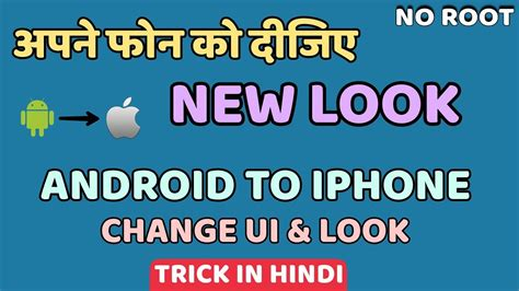 how to change your look how to look your android phone in iphone how to change