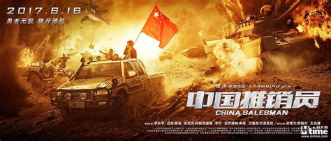 film china salesman movie trailers
