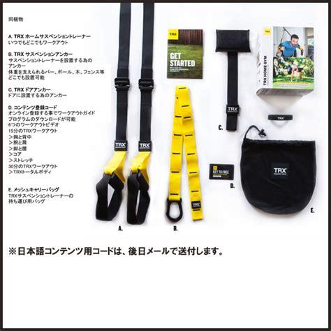 楽天市場 trx home kit 新パッケージ サスペンショントレーナー ホームキット trx正規品