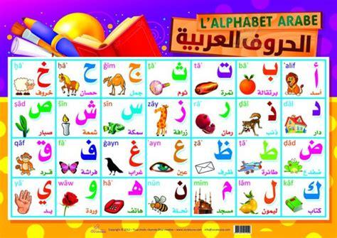 lettere arabe apprendre l alphabet arabe apprendre l arabe