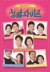 dramanice single wife watch free drama online at dramanice